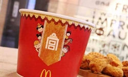 Pop-up McDonald's featuring Forbidden City opens in Guangzhou