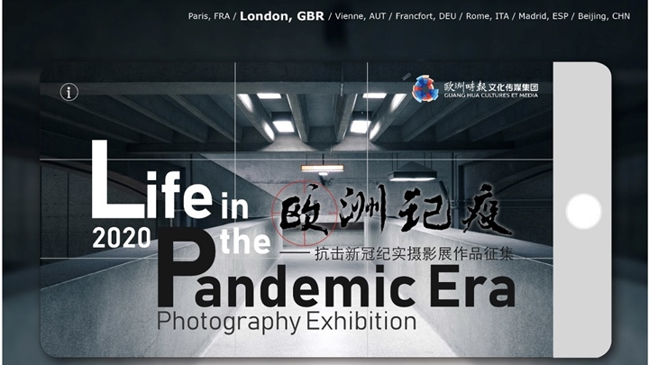 Life in the Pandemic Era Photography Competition 2020