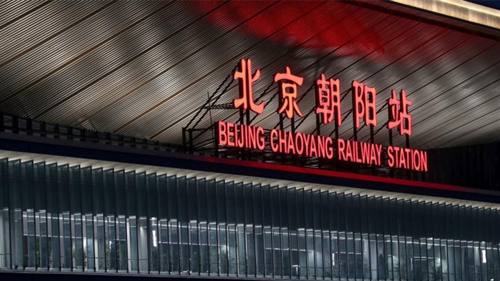 Beijing Chaoyang railway station to be put into operation