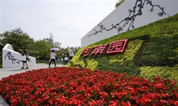 """Henan Day"" event kicks off at Beijing horticultural expo"